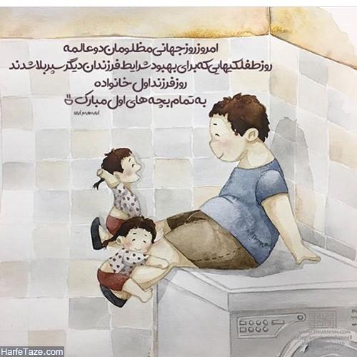 متن درمورد فرزند اول