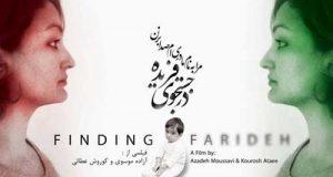 خلاصه داستان و بازیگران فیلم در جستجوی فریده
