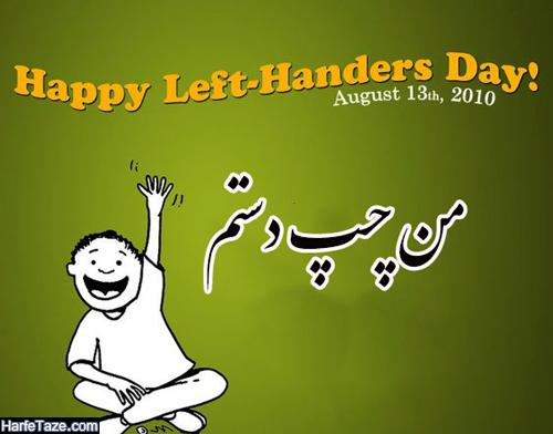 پیام تبریک روز چپ دست ها مبارک 2020 | عکس نوشته جدید من چپ دستم برای پروفایل