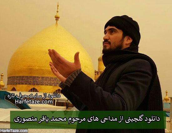 مرحوم حاج محمدباقر منصوری