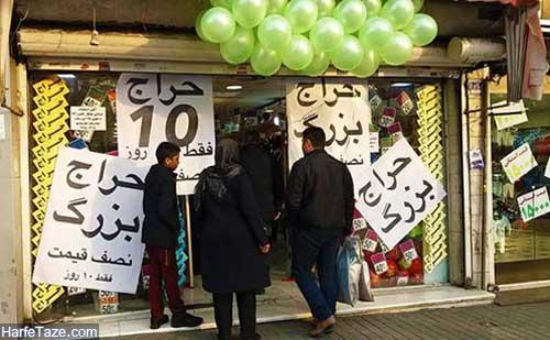 مراکز خرید ارزان