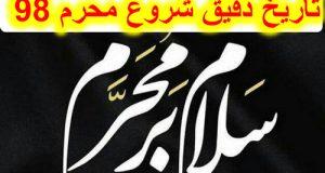 محرم ۹۸ چه تاریخی است؟ + تاریخ دقیق شروع محرم سال ۹۸