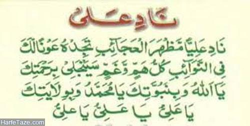 دعای نادعلی
