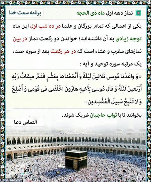 نماز و واعدنا