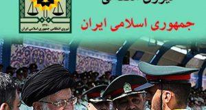 سایت ثبت نام و آگهی استخدام نیروی انتظامی مرداد ۹۸