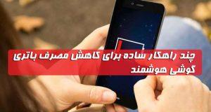 چگونه مصرف باتری گوشی و موبایل خود را کاهش دهیم
