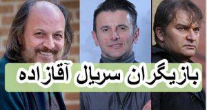 بازیگران و خلاصه داستان سریال آقازاده