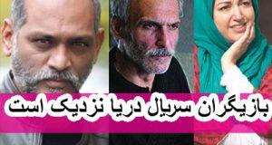 بازیگران و خلاصه داستان سریال دریا نزدیک است در محرم ۹۸