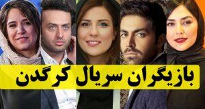 بازیگران و خلاصه داستان سریال کرگدن