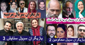 معرفی و اسامی سریال های محرم ۹۸