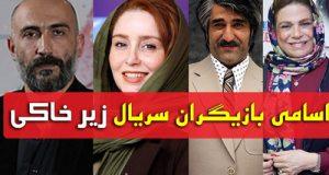 بازیگران و خلاصه داستان سریال زیر خاکی