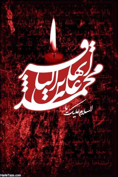 شهادت امام محمد باقر