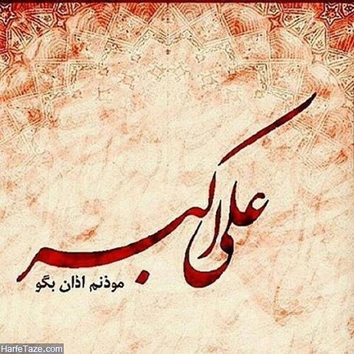 شهادت حضرت علی اکبر