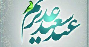 عکس استوری عید غدیر اینستاگرام | متن و جملات تبریک عید غدیرخم