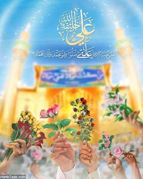 استوری عید غدیر