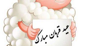 عکس نوشته استوری عید قربان اینستاگرام + متن تبریک عید قربان ۹۸