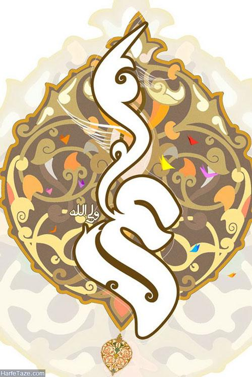 استوری حضرت علی