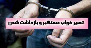 تعبیر خواب دستگیر شدن و بازداشت شدن در خواب