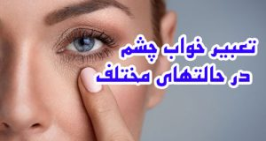 تعبیر دیدن چشم در خواب با تعابیر مختلف
