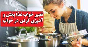 تعبیر خواب غذا پختن و آشپزی کردن