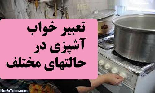 تعبیر خواب غذا پختن