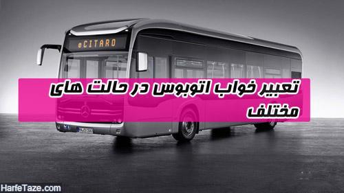 تعبیر خواب اتوبوس