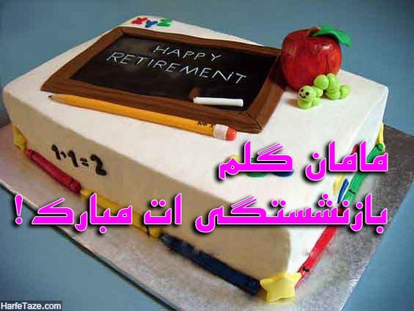 تبریک بازنشستگی