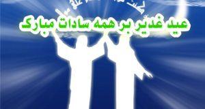 متن تبریک عید غدیر به سادات و سیدها با عکس ۹۸