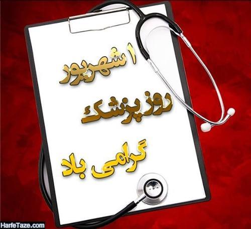 پیام تبریک روز پزشک 99 به همکار و دوست