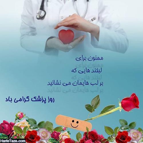 عکس دوست پزشکم روزت مبارک