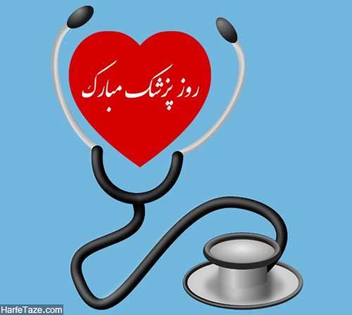 تبریک روز پزشک