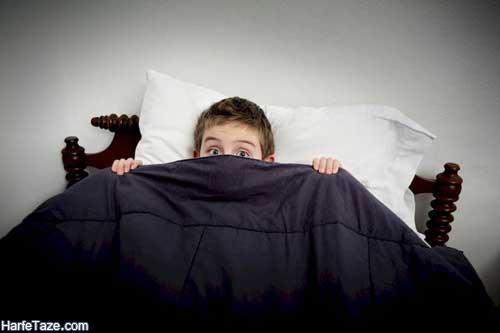 ترس شبانه کودکان