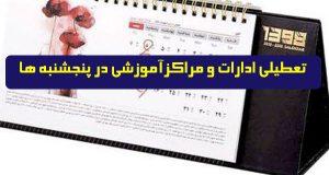 تعطیلی پنجشنبه ادارات با جزئیات + تصویب تعطیلی پنجشنبه ادارات و مراکز آموزشی