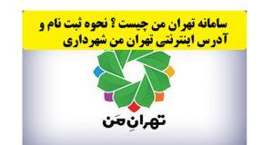 سامانه تهران من چه خدماتی ارائه میدهد ؟ + آدرس و نحوه ثبت نام