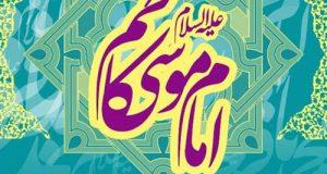 عکس پروفایل و استوری ولادت امام موسی کاظم (ع) | تبریک میلاد حضرت کاظم (ع)