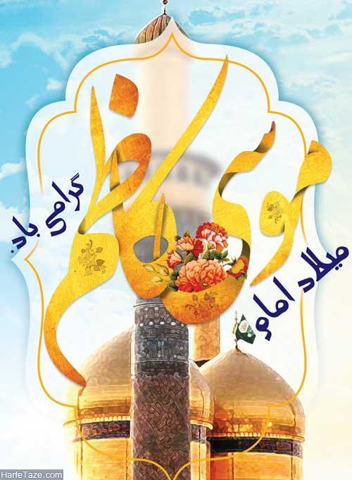ولادت امام موسی کاظم