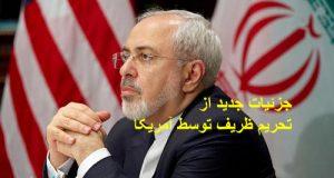 جزییات تحریم محمدجواد ظریف توسط آمریکا + پاسخ توئیتری ظریف به تحریم شدنش