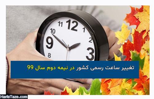 تغییر ساعت رسمی کشور یکشنبه 30 شهریور 99 + 30 شهریور 99 زمان عقب کشیدن ساعت