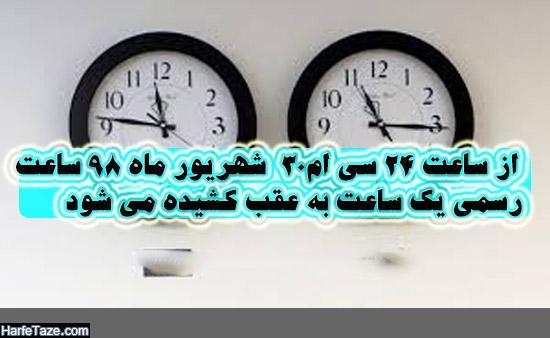 تغییر ساعت رسمی