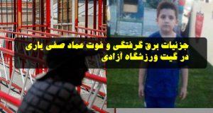 فاجعه برق گرفتگی و فوت عماد پسر ۸ ساله در ورزشگاه آزادی + عکس