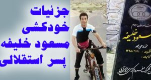 ماجرای خودکشی مسعود پسر استقلالی در دشتستان + مسعود خلیفه هوادار استقلال کیست