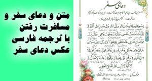 متن دعای سفر و مسافر با ترجمه فارسی برای سلامتی عزیزان + عکس دعای سفر