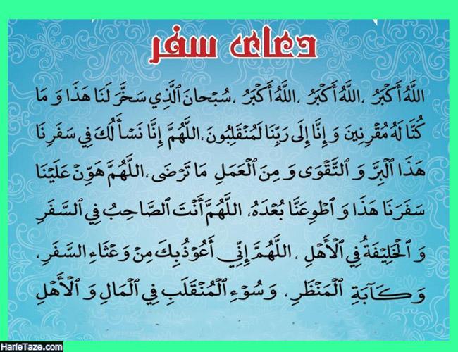 دعای سفر