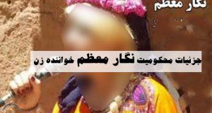 یک سال حبس برای نگار معظم خواننده زن