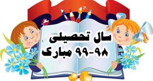 عکس نوشته پروفایل و متن تبریک بازگشایی مدارس به کلاس اولی ها و دانش آموزان