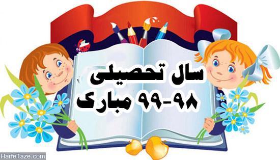 عکس پروفایل برای روز اول مهر