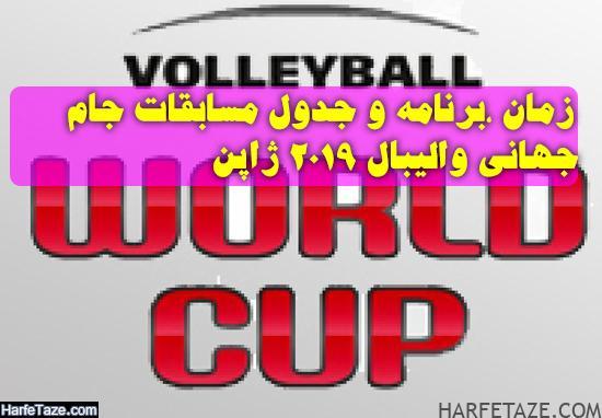 جام جهانی والیبال