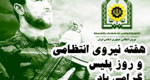 متن زیبای تبریک هفته نیروی انتظامی و پلیس + عکس پروفایل روز نیروی انتظامی