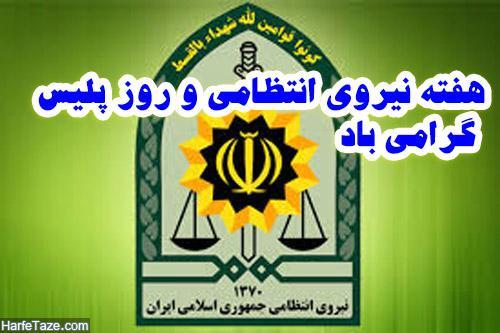 عکس پروفایل هفته نیروی انتظامی