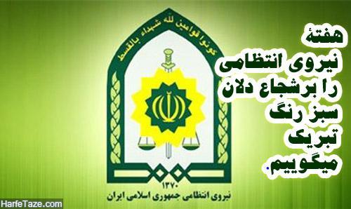 عکس پروفایل برای هفته نیروی انتظامی